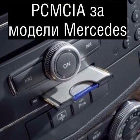 ПРОМО!!! PCMCIA SD MP3 Media Reader за Mercedes - Е, C, S, GLK, CLS
