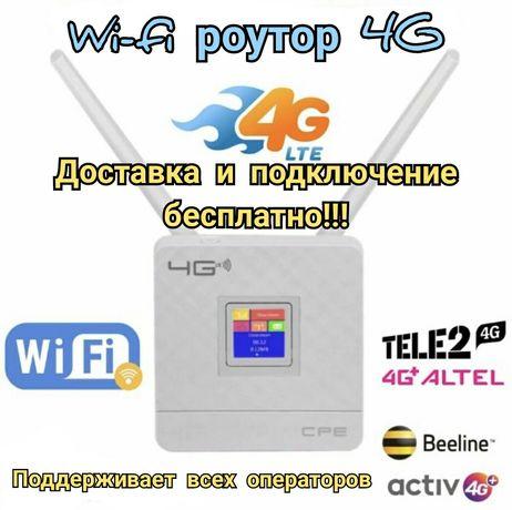 Wi-Fi Роутер модем 4G поддерживает все сим-карты интернет роутор