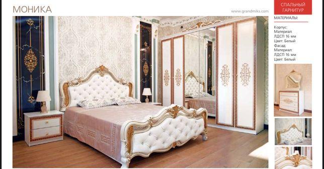 АКЦИЯ! Спальная гарнитура, кровать, двухместная,тумбы,комод,төсек