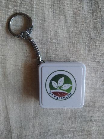 """Ключодържател ролетка с лого """"За Карайсен"""""""