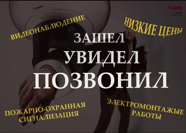 АКЦИЯ! Монтаж УСТАНОВка ВИДЕОНАБЛЮДЕНИЕ!Пожарная сигнализация!Алматы