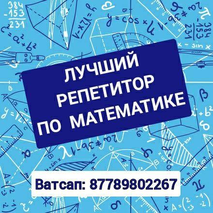 лучший репетитор по математике 1-11кл, НИШ, БИЛ, РФМШ, ЕНТ, КТА