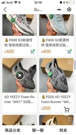 Обувь контакты поставщика