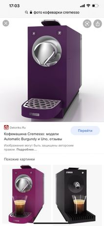 Кофемашина Cremesso (швейцария)автомат с капсулами