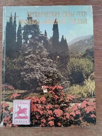 Книга  Ботанические сады СССР