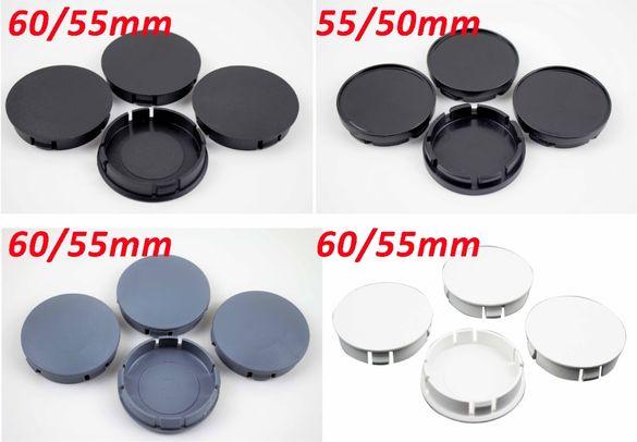 Универсални Черни/Сиви/Бели Капачки за Джанти 60/55мм 55/50мм 4бр.