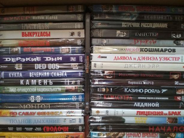 DVD диски лицензионные с российскими фильмами , новые в упаковке и б/у