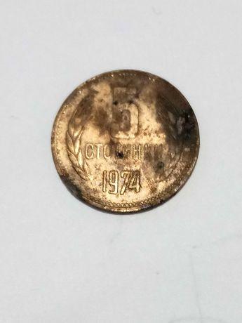 5 стотинки 1974г