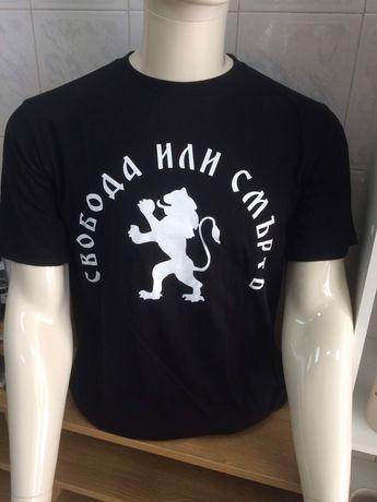 Тениска свобода или смърт