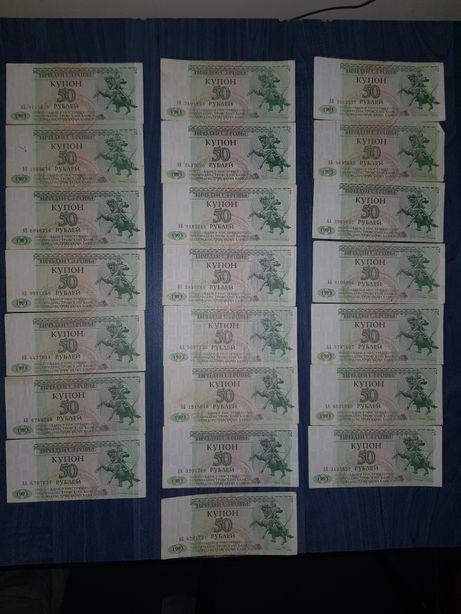 22 buc de 50 ruble Transnistria