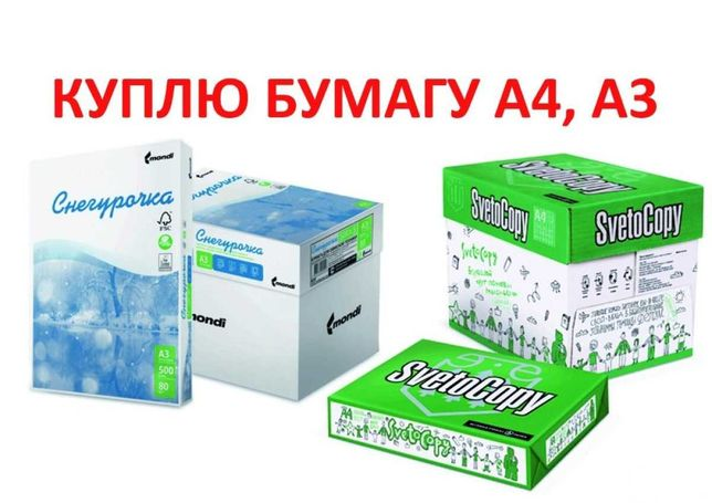 Бумага А4 SvetoCopy, Xerox и Снегурочку
