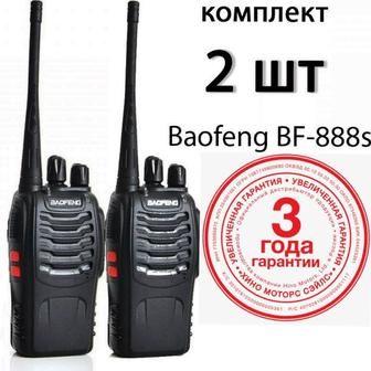 №1 BAOFENG-888 S. Рация гарантия 36 месяцев. Доставка+Прошивка.ASS