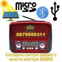Безжично Ретро Соларно Радио Колона Тонколна с Bluetooth USB MicroSD