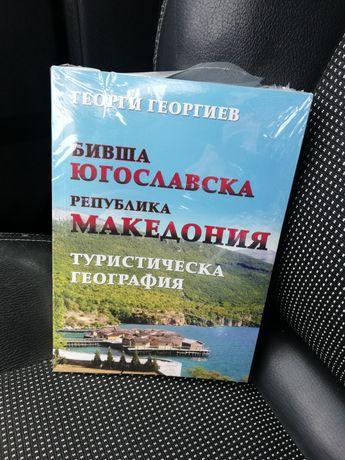 Книга Бивша Югославска република Македония