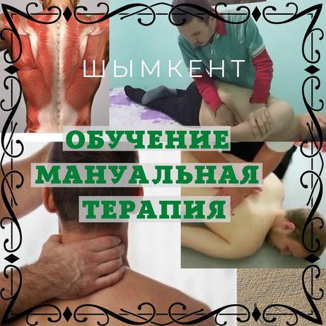 Мануальный терапияны оқыту курсы, обучения мануальная терапия, Шымкент