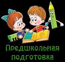 Годовая подготовка к школе, жк Меруерт