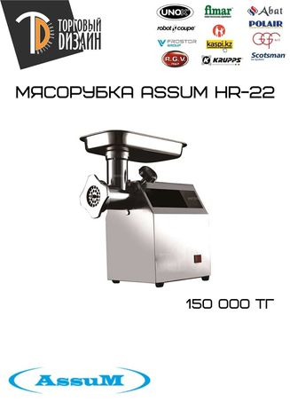 Мясорубка Assum HR-22 Бесплатная доставка Алматы.