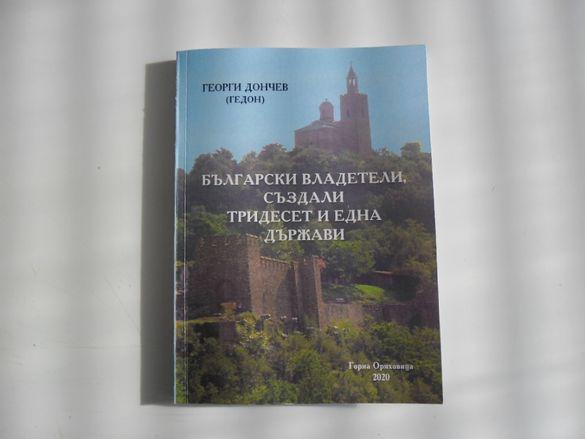 Българските владетели създали тридесет и една държави