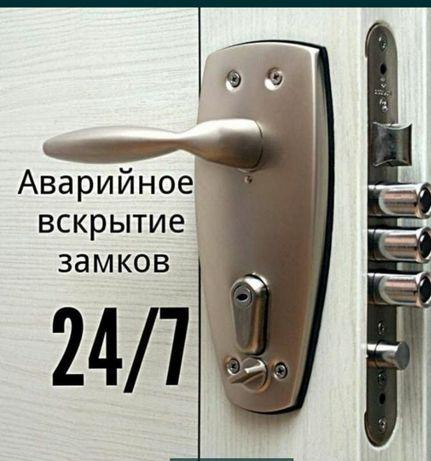 Вскрытие дверей любой сложности. Замки. Замена серцевины