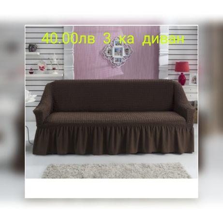 Калъфи за дивани