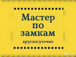 Вскрытие замков Алматы. Установка замков, замена сердцевин, врезка