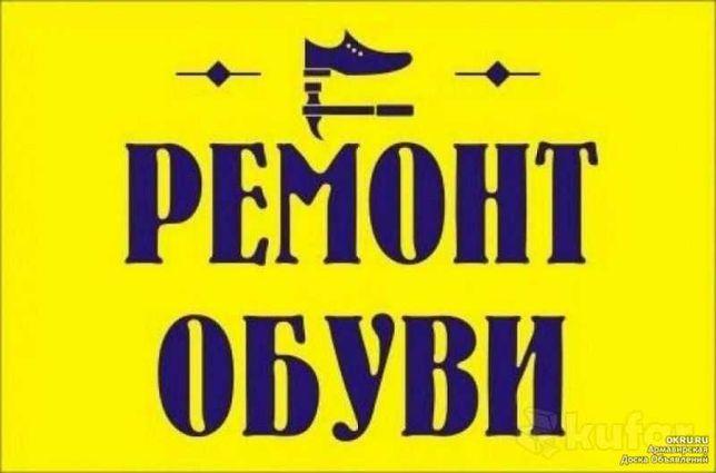 РЕМОНТ ОБУВИ/СУМОК/ОДЕЖДЫ(смотрите на фотографии маршрут)