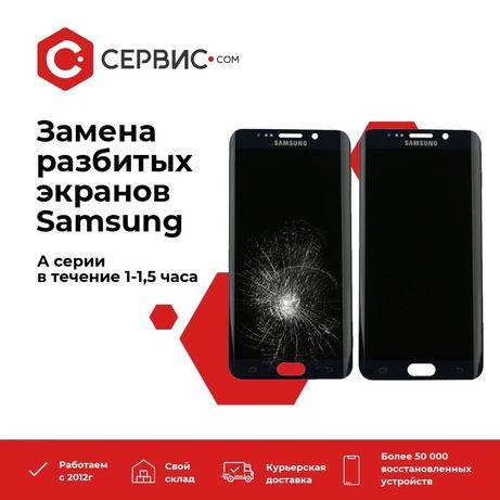 Замена разбитого экрана Samsung A серии