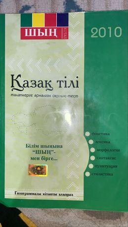 Қазақ тілі шың кітап