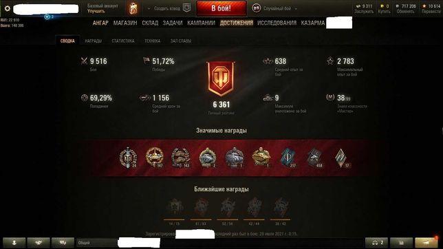 world of tanks акк