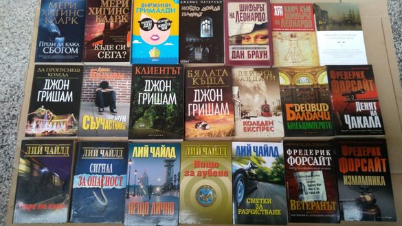 Книги различни теми ; И нови Български автори