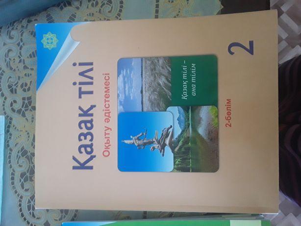 Қазақ тілі оқыту әдістемесі 2 бөлім. Мұгалімдерге арналған.