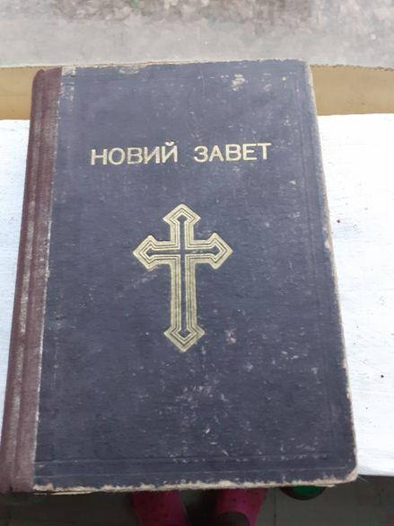 Библия Новий завет 1950г Библия Новиятъ заветъ 1928г