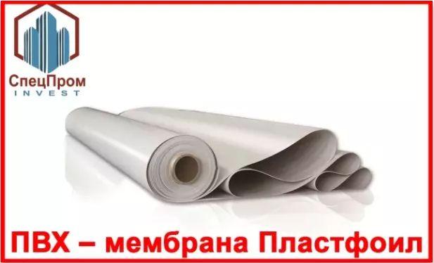 ПВХ – мембрана Пластфоил в Петропавловске (Товар, услуги)