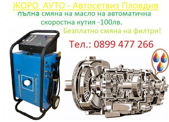 Пълна смяна на масло на автоматична скоростна кутия с машина