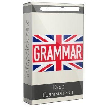 Английская грамматика - Видеокурс