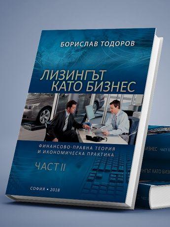 """Учебник """"Лизингът като Бизнес II"""" - Борислав Тодоров, лично от автора"""