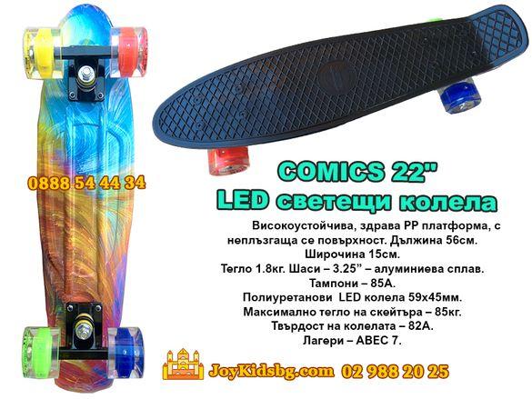"""Скейтборд (пениборд) с LED светещи колела 22""""(56см)"""