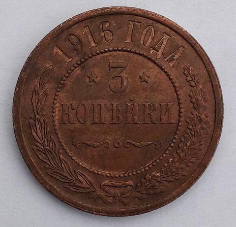 """Царская медная монета """"3 копейки"""" 1916 года"""