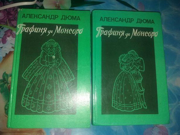 "Книгу Дюма ""Графиня де Монсоро"""