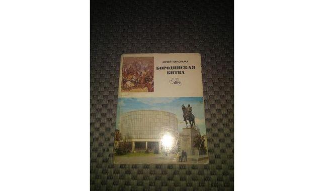Продам открытки Музей - Панорама Бородинская Битва времён СССР