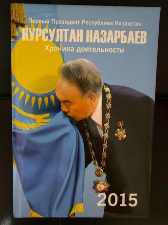 книга «Нурсултан Назарбаев хроника деятельности 2015»