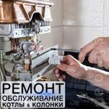 Ремонт и обслуживание газовых колонок и газовых котлов