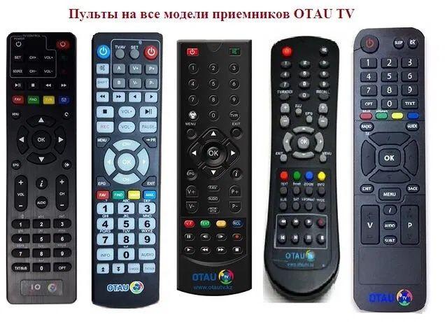Пульты для Отау ТВ в Шымкенте оригинал универсальный Отау Тв