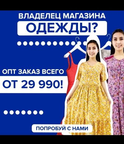 Оптом- Одежда платья, Футболка, Пижама, Халаты