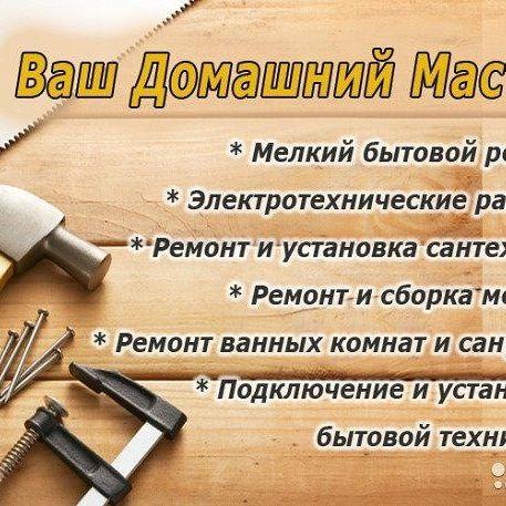 Ремонт мебели Рестоврацыя