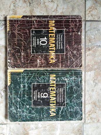 Учебници по Математика