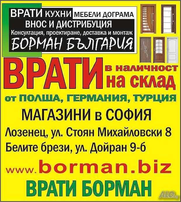 Интериорни врати Борман - на склад в София