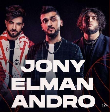 Продам билеты на концерт Jony, Andro, Elman (Джони, Андро, Элман)