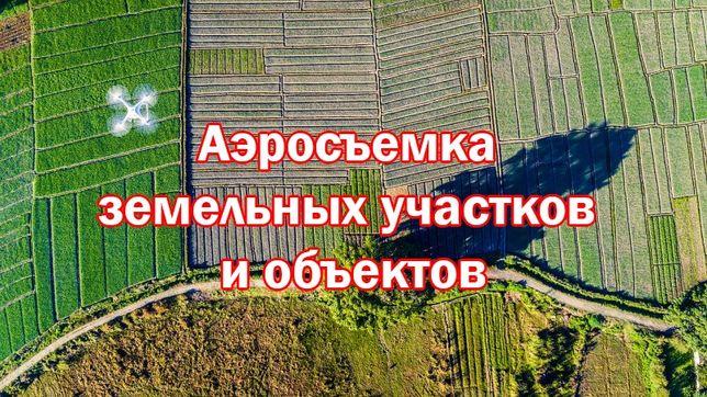 Аэросъемка с дрона Алматы (Алматинская область)