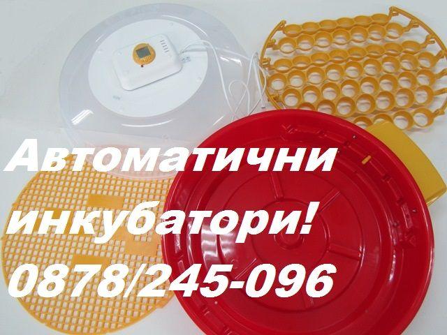 Автоматични инкубатори от официялният вносител за БГ. Гаранция 2г! гр. Русе - image 1